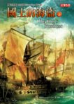 China - The Kings Buccaneer 2 - Cover by Unknown
